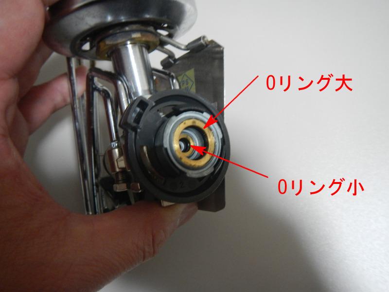 接続部のOリング2種類