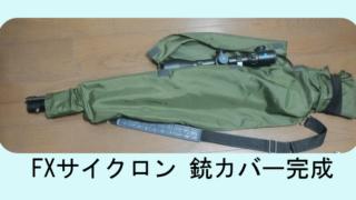 FXサイクロン銃カバー アイキャッチ