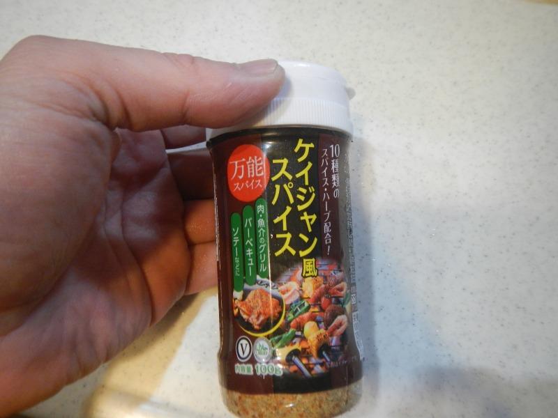 ケイジャン風スパイス