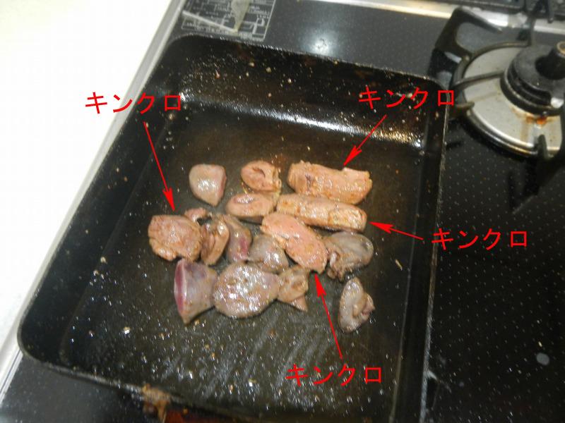 他の肉と一緒に炒める