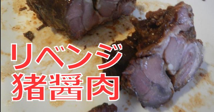リベンジ猪醤肉アイキャッチ