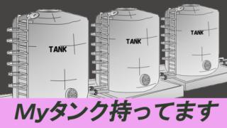 タンク購入アイキャッチ