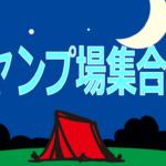 2019GWキャンプ場アイキャッチ