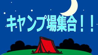 2018GWキャンプ場アイキャッチ