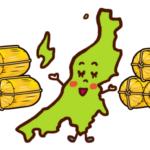 新潟へ アイキャッチ