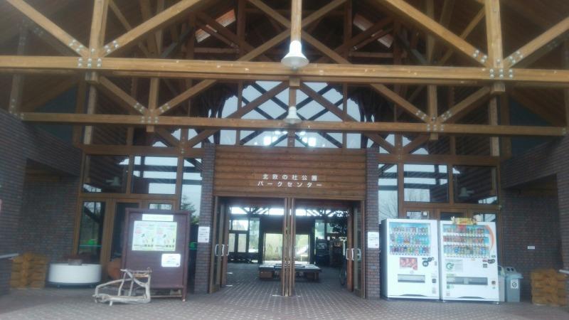 北欧の杜公園 オートキャンプ場受付