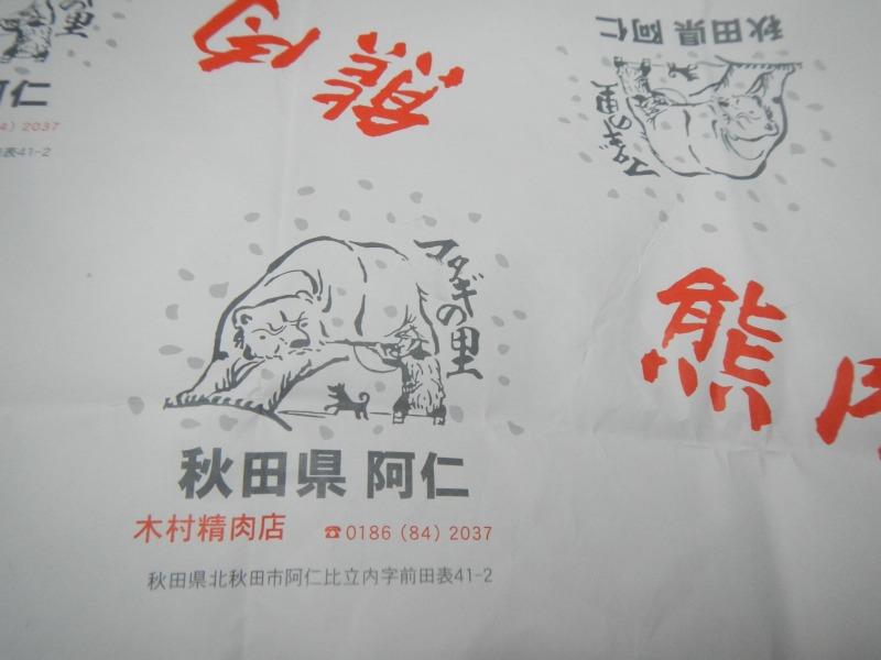熊肉の包装紙