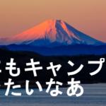 富士山キャンプアイキャッチ