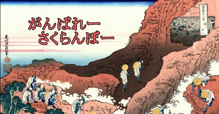 富士山登山アイキャッチ