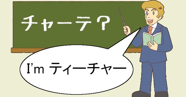 チャーテ・マコモダケ アイキャッチ