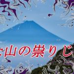富士山の呪い アイキャッチ