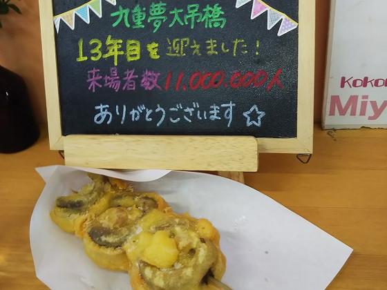 椎茸の串揚