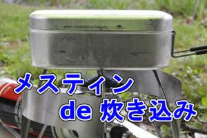 メスティンde炊き込みアイキャッチ