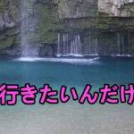雄川の滝 アイキャッチ