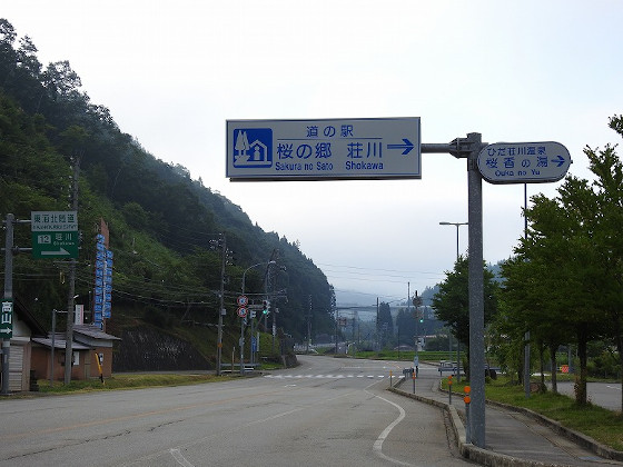 道の駅 桜の郷荘川