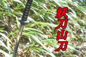 山菜採りナイフ山刀のアイキャッチ