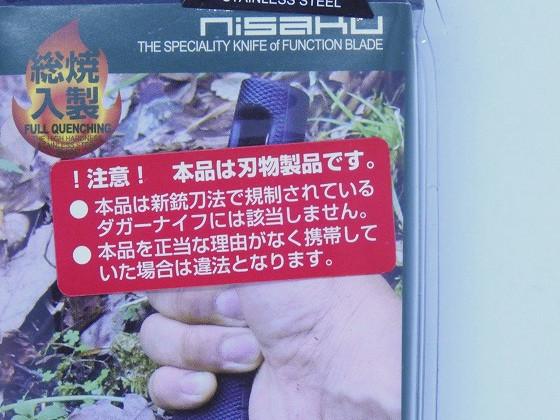 山刀S(ヤマカタナS) No.801のラベル