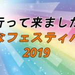 わなフェスティバル2019アイキャッチ