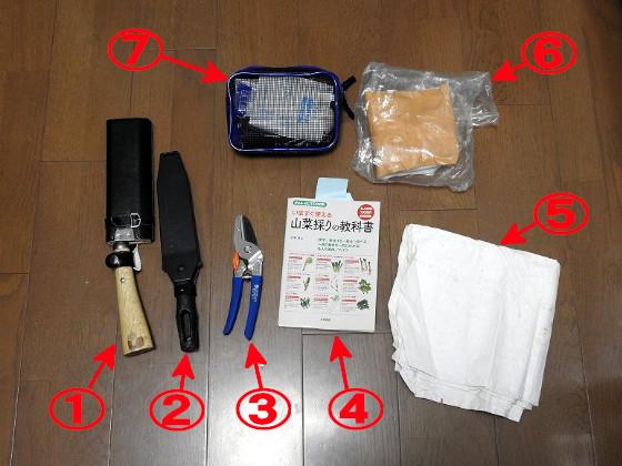 リュックに入れる山菜道具一覧