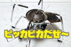 ST-310メンテ アイキャッチ