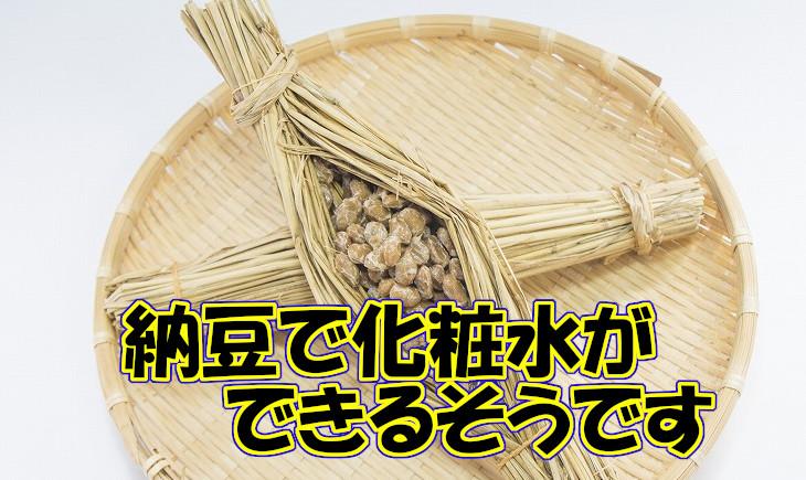 納豆化粧水アイキャッチ