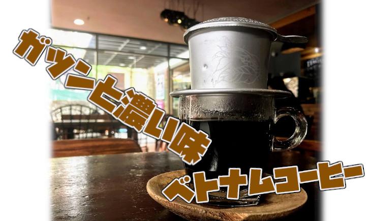 ベトナムコーヒー アイキャッチ