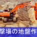激望 兵庫県でのエアライフル射撃場の新設