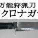 万能な剣鉈フクロナガサ 戦前の希少な鋼はもう手に入らない!!